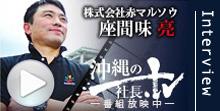株式会社赤マルソウ 座間味 亮 - 沖縄の社長TV