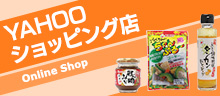 Yahoo!ショッピング店