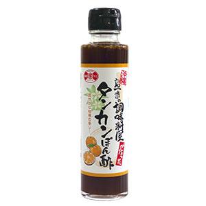 タンカンぽん酢